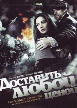 Dostavit lyuboy tsenoy (mini-serial) is the best movie in Vladimir Levitskiy filmography.
