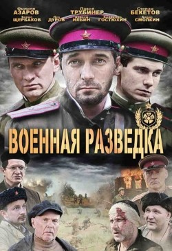 Voennaya razvedka: Zapadnyiy front (serial) movie in Vladimir Gostyukhin filmography.