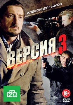 Versiya 3 (serial) movie in Aleksandr Lykov filmography.