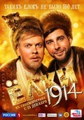 Yolki 1914 is the best movie in Albert Filozov filmography.