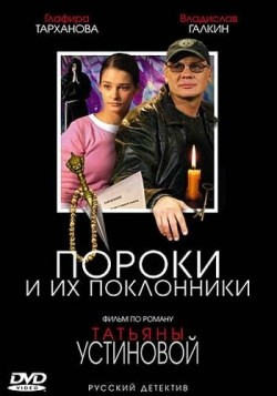 Poroki i ih poklonniki (mini-serial) movie in Vladislav Galkin filmography.