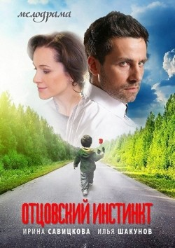 Ottsovskiy instinkt (mini-serial) is the best movie in Markiyan Zaharchenko filmography.