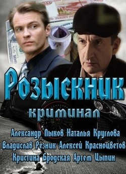 Rozyisknik (mini-serial) movie in Aleksandr Lykov filmography.