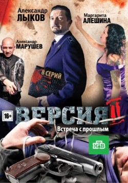 Versiya 2 movie in Aleksandr Lykov filmography.