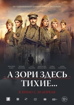 A zori zdes tihie... is the best movie in Sofya Lebedeva filmography.