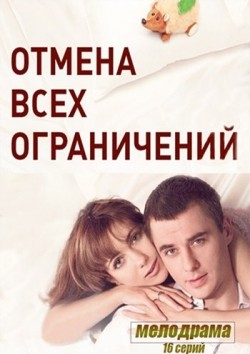 Otmena vseh ogranicheniy (serial) is the best movie in Valentina Oleneva filmography.
