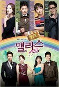 Cheongdam-dong Alice is the best movie in Yun So Jeong filmography.