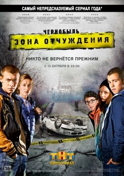 Chernobyil: Zona otchujdeniya (serial) movie in Yevgeni Stychkin filmography.