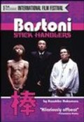 Bastoni: The Stick Handlers movie in Tomorowo Taguchi filmography.