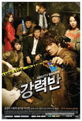 Detectives in Trouble movie in Sung Ji Ru filmography.