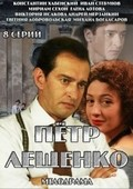Petr Leschenko. Vse, chto byilo… (serial) movie in Viktoriya Isakova filmography.