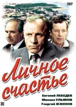 Lichnoe schaste (mini-serial) movie in Leonid Pchyolkin filmography.
