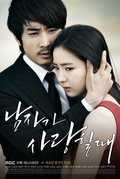 When a Man's in Love is the best movie in Lee Seung Hyeong filmography.