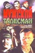 Mujskoy talisman movie in Vladimir Gostyukhin filmography.