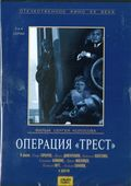 Operatsiya «Trest» (mini-serial) movie in Igor Dmitriyev filmography.