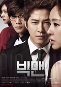 Big Man is the best movie in Song Ok Sook filmography.