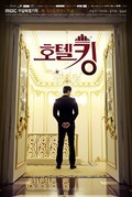 Hotel King is the best movie in Il-Joo Ji filmography.
