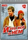 I eto vse o nem (mini-serial) movie in Larisa Udovichenko filmography.