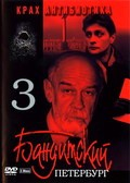 Banditskiy Peterburg 3: Krah Antibiotika (serial) is the best movie in Boris Birman filmography.