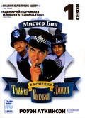 The Thin Blue Line movie in Rowan Atkinson filmography.