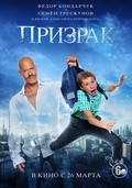 Prizrak is the best movie in Semen Treskunov filmography.