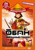 Oban Star-Racers is the best movie in Gabrielle Jeru filmography.