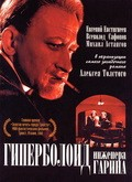 Giperboloid injenera Garina movie in Mikhail Astangov filmography.