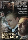 Vospominaniya o Sherloke Holmse (serial) movie in Larisa Udovichenko filmography.