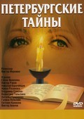 Peterburgskie taynyi (serial 1994 - 1995) movie in Leonid Pchyolkin filmography.