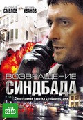 Vozvraschenie Sindbada (serial) movie in Ilya Lyubimov filmography.