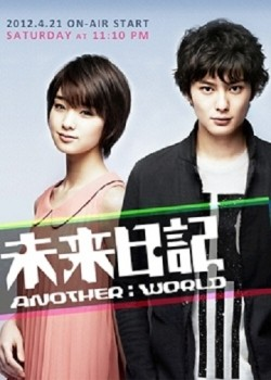 Mirai Nikki - Another: World is the best movie in Kikuchi Fuma filmography.