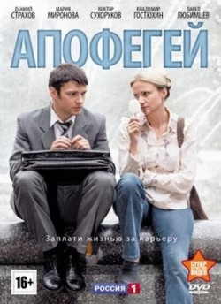 Apofegey (mini-serial) movie in Vladimir Gostyukhin filmography.