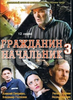 Grajdanin nachalnik 3 (serial) movie in Vladimir Gostyukhin filmography.