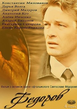 Fyodorov (mini-serial) movie in Sergei Yushkevich filmography.