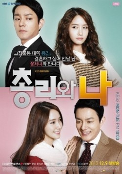 The Prime Minister and I is the best movie in Hee-woong Jang filmography.