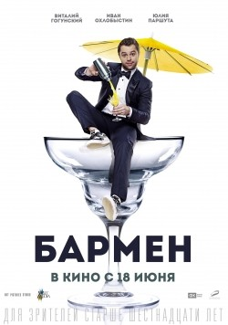 Barmen movie in Yuri Stoyanov filmography.