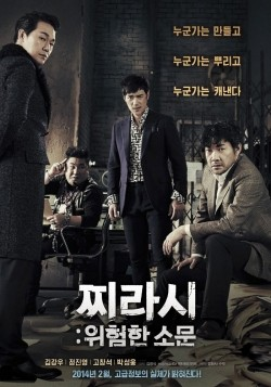 Jji-ra-si: Wi-heom-han So-moon is the best movie in Jung Jin-young filmography.