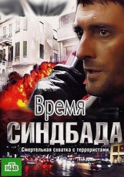 Vremya Sindbada (serial) movie in Olga Kandidatova filmography.