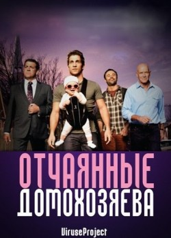House Husbands is the best movie in Edwina Royce filmography.