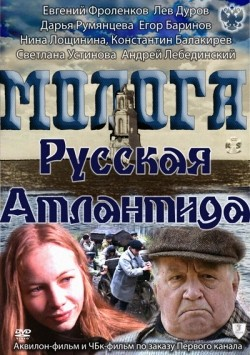 Mologa. Russkaya Atlantida movie in Svetlana Ustinova filmography.