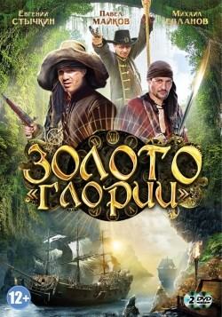 Zoloto Glorii (serial) movie in Yevgeni Stychkin filmography.