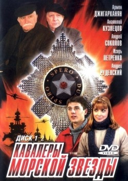 Kavaleryi morskoy zvezdyi (serial 2004 - ...) movie in Eugeny Zvezdakov filmography.