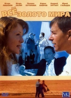 Vsyo zoloto mira (mini-serial) movie in Igor Livanov filmography.
