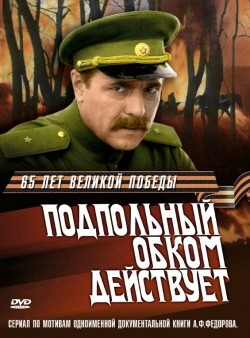 Podpolnyiy obkom deystvuet (mini-serial) movie in Anatoli Bukovsky filmography.