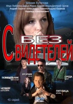 Bez svideteley (serial) movie in Ilya Lyubimov filmography.