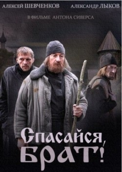 Spasaysya, brat (mini-serial) movie in Aleksandr Lykov filmography.