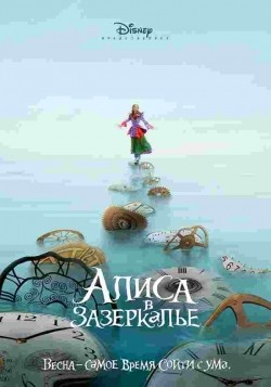 Alice Through the Looking Glass movie in Mia Wasikowska filmography.