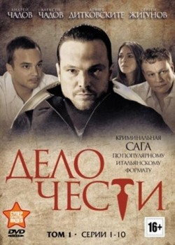 Delo chesti (serial) movie in Tatyana Vasilyeva filmography.