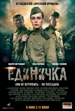 Edinichka is the best movie in Arina Borisova filmography.