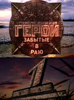 Posledniy geroy (serial 2001 - 2009) is the best movie in Vera Glagoleva filmography.